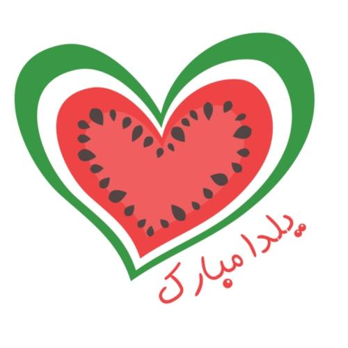 Happy Yalda Farsi - Organic Short Sleeve Baby Bodysuit