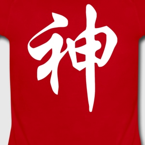 Chinese God Kanji party humor funny retro slogan L - Short Sleeve Baby Bodysuit
