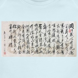 Historical poems from China - Short Sleeve Baby Bodysuit