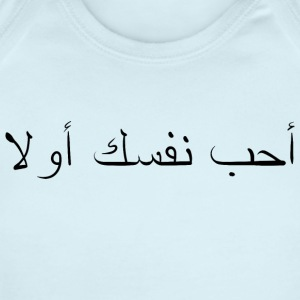 Love Yourself First - Arabic - Short Sleeve Baby Bodysuit