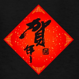 happy_chinese_new_year_4_quadrant_4 - Kids' T-Shirt