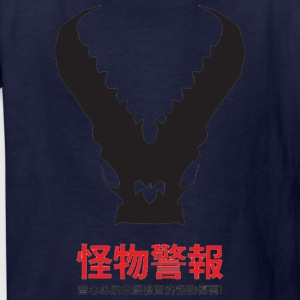 Kaiju Warning - Kids' T-Shirt