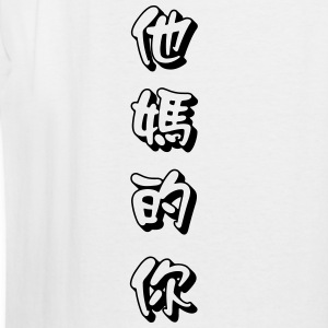 The Fuck You Collection: Mandarin Edition - Men's Tall T-Shirt