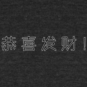 chinese_new_year_in_chine_black - Unisex Tri-Blend T-Shirt by American Apparel