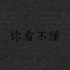 You_can-t_read_Chinese - Unisex Tri-Blend T-Shirt by American Apparel