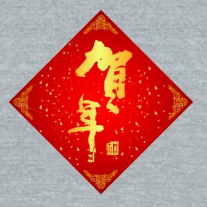 happy_chinese_new_year_4_quadrant - Unisex Tri-Blend T-Shirt by American Apparel