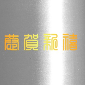 chinese_new_year_in_chine_without_frame - Travel Mug