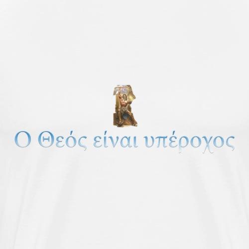 Ο Θεός είναι υπέροχος or God is great - Men's Premium T-Shirt