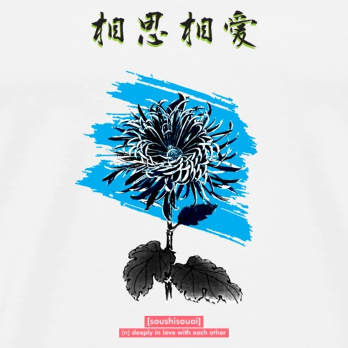 Japan Blue Flower Kanji Phrase - Men's Premium T-Shirt