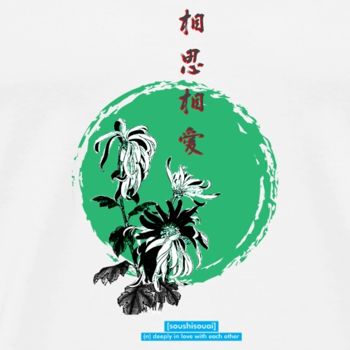 Japanese Green Kanji Flower - Men's Premium T-Shirt