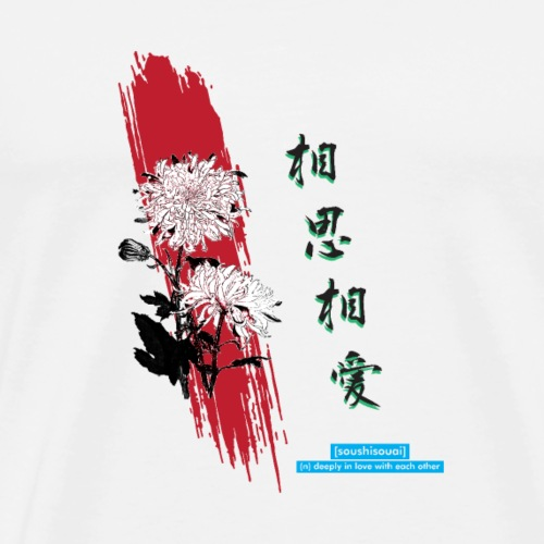 Japanese Red Kanji Flower - Men's Premium T-Shirt