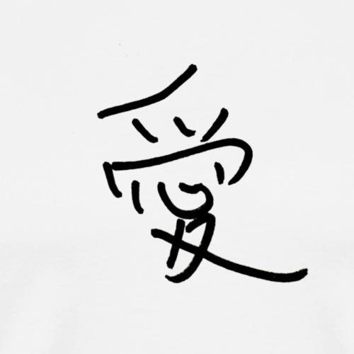 Love - Chinese Handwriting simple T-Shirt - Men's Premium T-Shirt