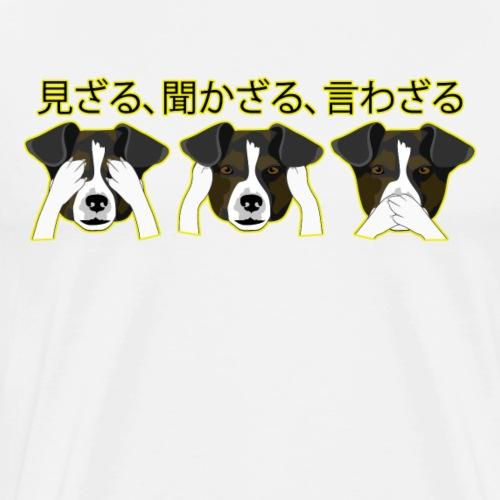3 dogs like three wise monkeys and japanese slogan - Men's Premium T-Shirt