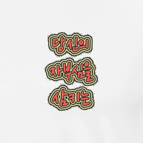 당신의 자부심을 삼키는 [The Thing That Devours Your Pride] - Men's Premium T-Shirt