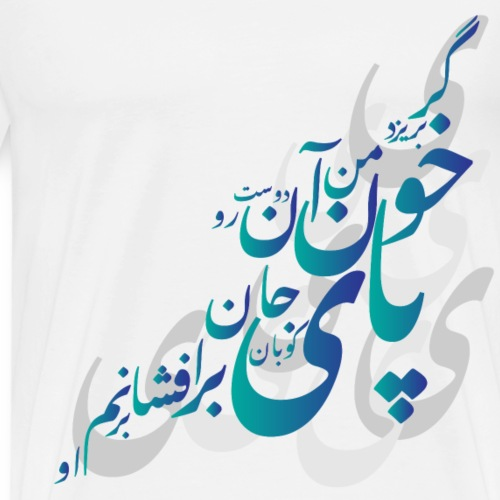 Rumi : گر بريزد خون من آن دوست رو پای کوبان جان بر - Men's Premium T-Shirt