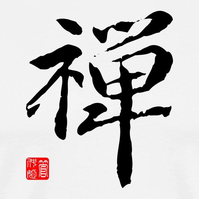 Zen By Guan Daosheng