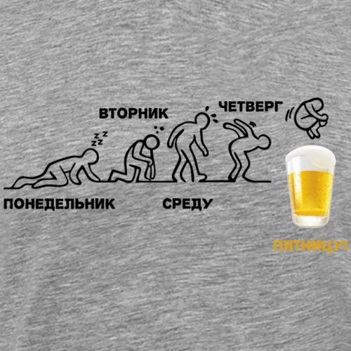Beer-volution (Russian) - Men's Premium T-Shirt