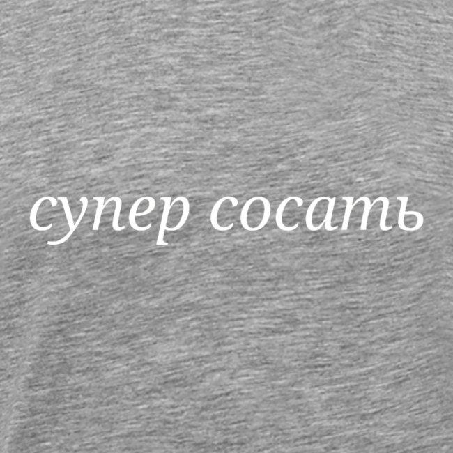 Spongebob in russian
