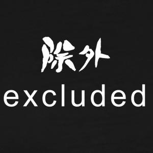 Excluded - Men's Premium T-Shirt