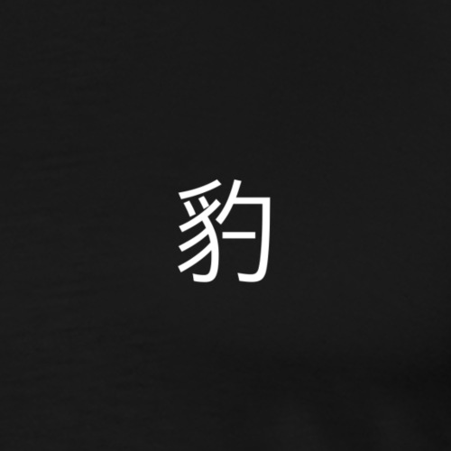 Panther Japanese Kanji Symbol - Men's Premium T-Shirt
