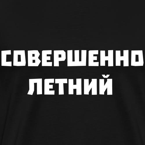 Adult Совершеннолетний - Men's Premium T-Shirt