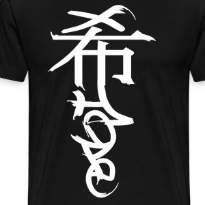 HOPE - Japanese - Men's Premium T-Shirt