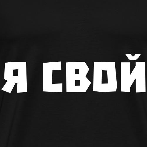 I am from you Я свой - Men's Premium T-Shirt