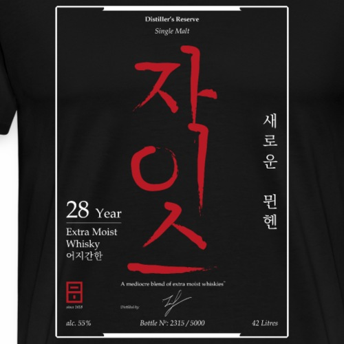 ExtraMoist Whisky 28 Year Signature Edition - Men's Premium T-Shirt