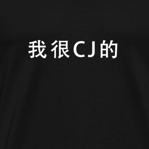 I'm Very CJ - Men's Premium T-Shirt