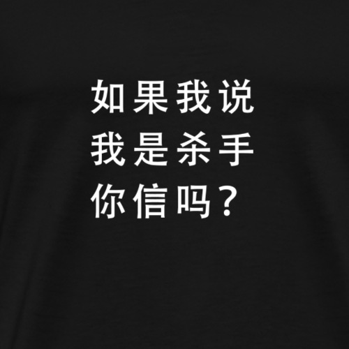 Would You Believe Me If I Said I Am A Killer? - Men's Premium T-Shirt