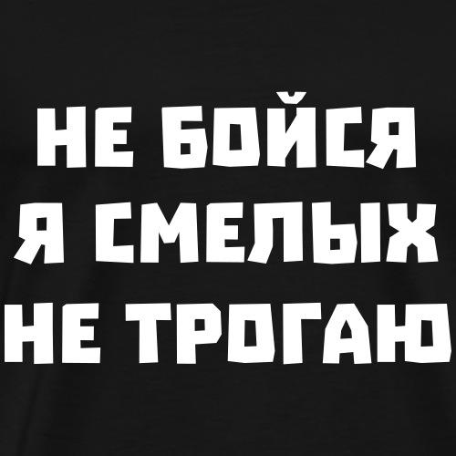 don't worry, I don't touch brave man - Men's Premium T-Shirt