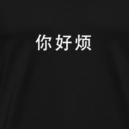 You're So Annoying - Men's Premium T-Shirt