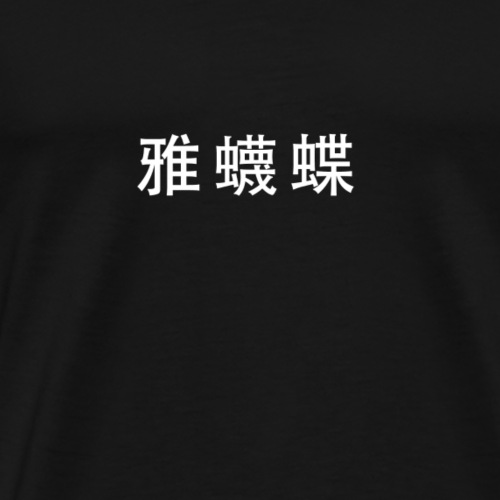 Don't - Men's Premium T-Shirt