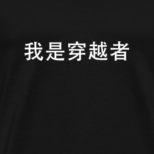 I'm A Transmigrator - Men's Premium T-Shirt