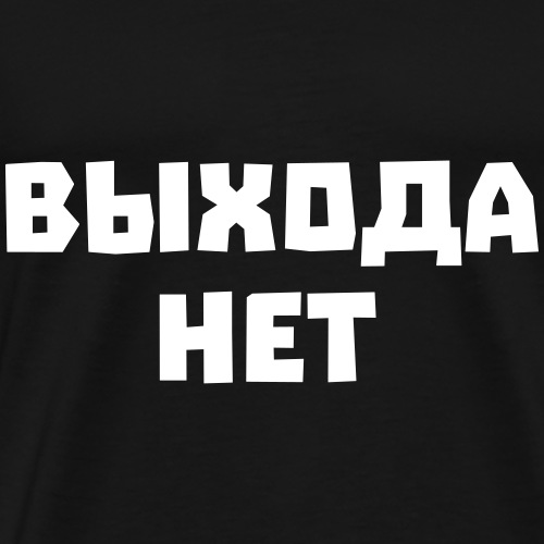 No way out Выхода нет - Men's Premium T-Shirt