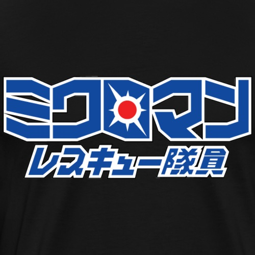 Microman (Micronaut) Rescue Team - Men's Premium T-Shirt