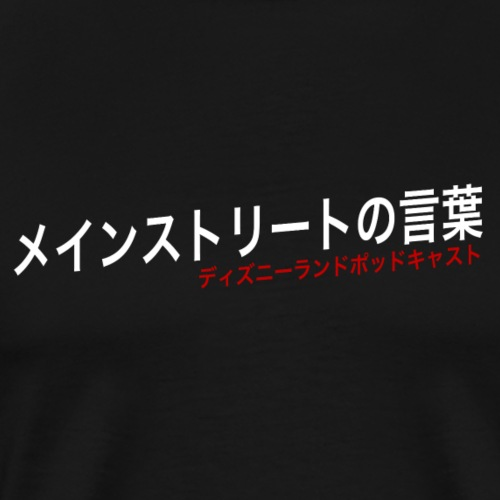 Word on the Main Street (Japanese) - Men's Premium T-Shirt