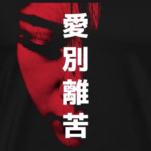 Japanese Kanji Phrase Typography Agony - Men's Premium T-Shirt
