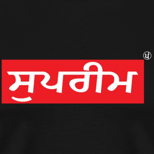 Sab To Uper 2 - Men's Premium T-Shirt