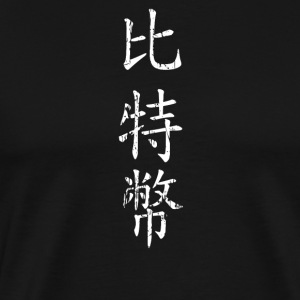 Bitcoin in Chinese (Traditional) - Men's Premium T-Shirt