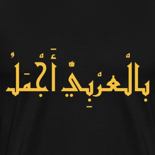 بالعربي اجمل - It's beautiful because it's Arabic - Men's Premium T-Shirt