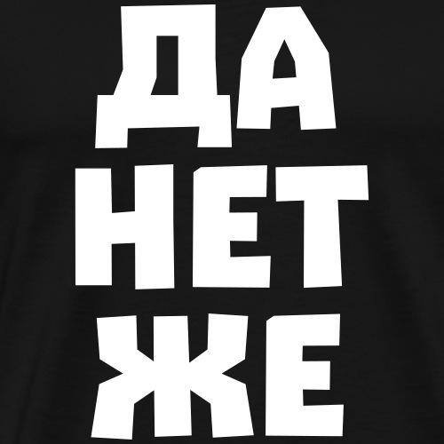 Not at all Да нет же - Men's Premium T-Shirt