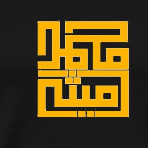 arabic design - Men's Premium T-Shirt