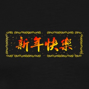 chinese_new_year_in_chine_fire_and_frame - Men's Premium T-Shirt