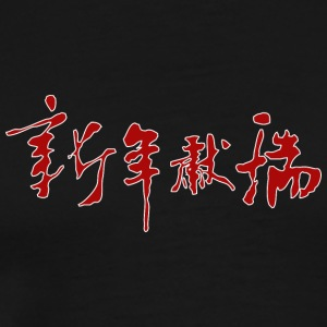 chinese_new_year_in_chine_red_white - Men's Premium T-Shirt