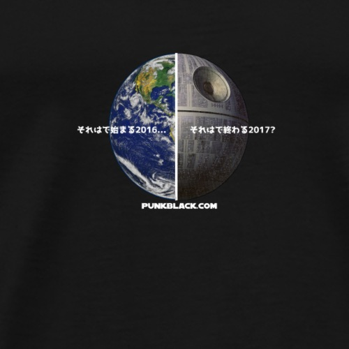 It ends in 2016... And begins in 2017? - Men's Premium T-Shirt