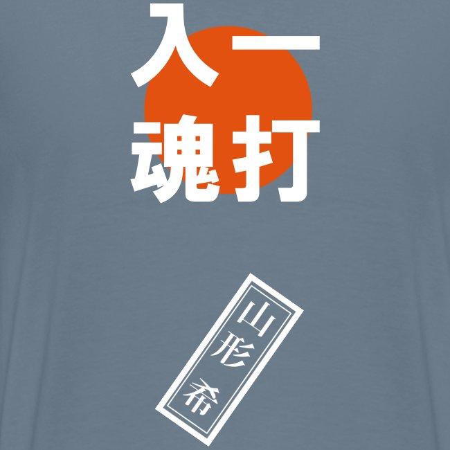 For Hirobe's Dark Soba Club Standard T