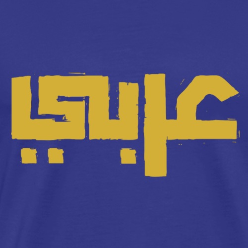 Arabic - عربي - Men's Premium T-Shirt