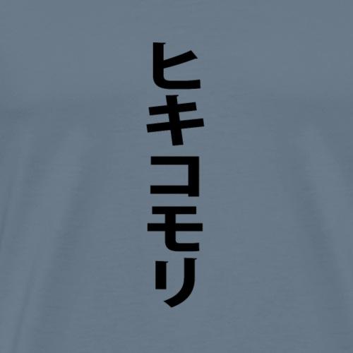 ヒキコモリ Design - Black Lettering - Men's Premium T-Shirt