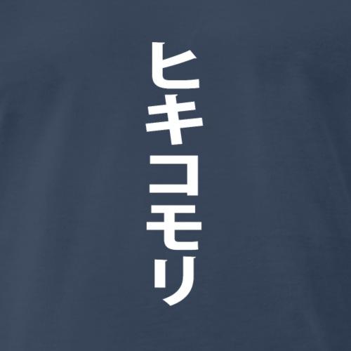 ヒキコモリ Design - White Lettering - Men's Premium T-Shirt
